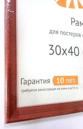 Фоторамка сосна Светосила с20 30х40  красное дерево  1/10