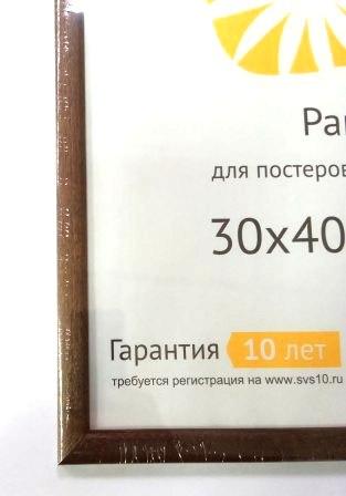 Фоторамка сосна Светосила с19 30х40  орех   1/15