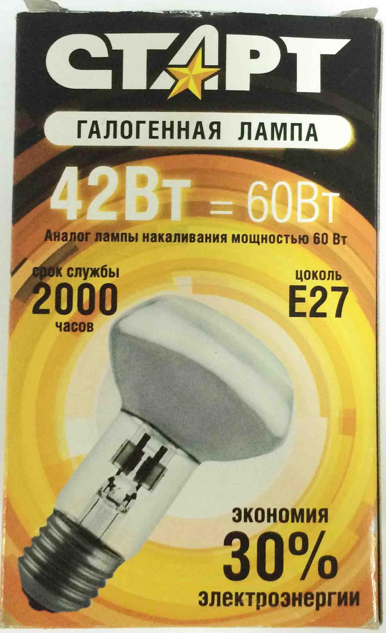 Лампа СТАРТ ГЛН R63 42Вт Е27 галогенная зеркальная