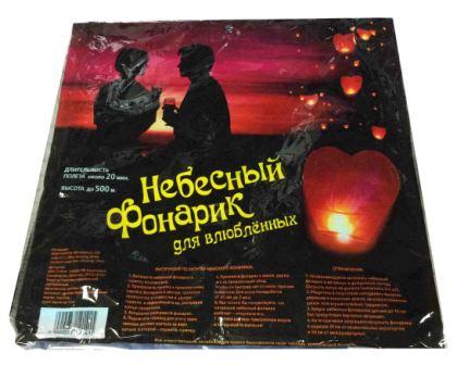 """Шар желаний """"ДЛЯ ВЛЮБЛЕННЫХ"""" /10"""
