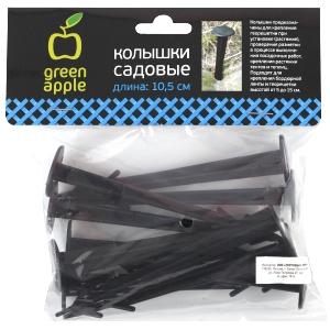 GPN-1 GREEN APPLE Колышки садовые 10,5 см