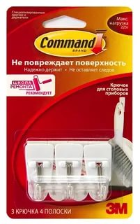 Command 17067 Легкоуд. крючок д/ СТОЛОВ.ПРИБ., 3шт new