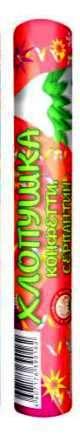 Хлопушка Н-200мм (конфетти+серпантин)
